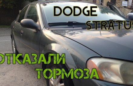Dodge Stratus Brake Pads at Portland 45770 OH
