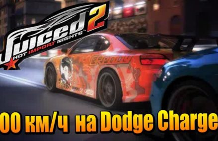 JUICED 2 – 400 КМ/Ч НА DODGE CHARGER! Now at 30605 Athens GA